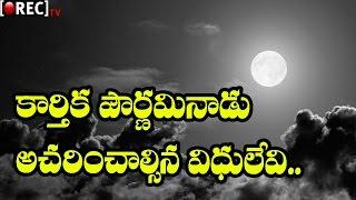 Importance of Karthika Pournami - telugu devotional facts