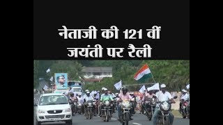 अंडमान - नेताजी की 121वीं जयंती पर रैली - tv24
