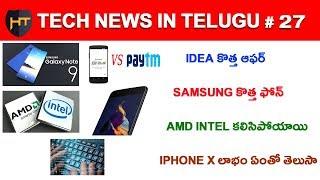Tech News In Telugu # 27 - Idea New Offer | Amd Vs Intel | Paytm,Bhim Telugu