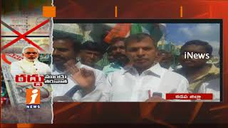One Year For Demonetisation |Congress Leader Tulasi Reddy Comments On Modi Govt In Kadapa| iNews