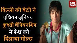 दिल्ली की बेटी ने एशियन जूनियर कुश्ती चैंपियनशिप में देश को दिलाया गोल्ड