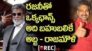 Rajamouli about Rajinikanth l Rajamouli and Rajini combo soon on track l  RECTVINDIA