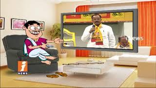 Dada Political Punches On TDP Leader Motkupalli narasimhulu His Speech | Pin Counter | iNews