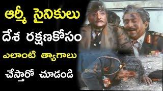 ఆర్మీ  సైనికులు దేశ రక్షణకోసం ఎలాంటి త్యాగాలు  చేస్తారో చూడండి || Telugu Movie Scenes