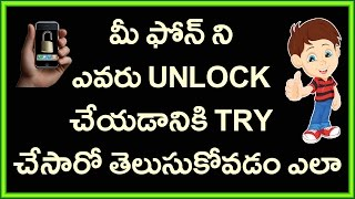 Find Who is Try to Unlock Your Phone | Telugu | Hafiztime