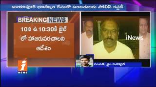 Miyapur Land Scam   Police To Interrogate Convicts Before Judges    Hyderabad   iNews