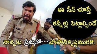 ఇలా నటించడం ఒక్క పోసానికే సాధ్యం  ||2017 Latest Telugu Movie Scene