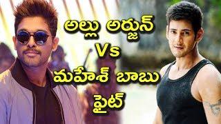 Allu Arjun vs Mahesh Babu fight in 2018 | Allu Arjun | Mahesh Babu | Telugu News