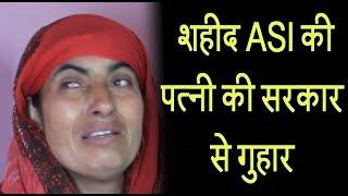 शहीद ASI की पत्नी की सरकार से गुहार
