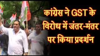 कांग्रेस ने GST के विरोध में जंतर-मंतर पर किया प्रदर्शन
