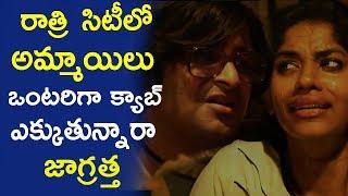 అమ్మాయి ఒంటరిగా క్యాబ్ ఎక్కితే ఈ  సైకో  డ్రైవర్ ఎలా చేశాడో ****|| 2017 Telugu Movie Scene