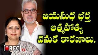 Reason Behind Jayasudha Husband NIthin Kapoor Suicide | Nithin Kapoor Death Mystery Revealed| Rectv