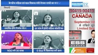 भिवानी आईं केंद्रीय मंत्री मेनका गांधी, जानिए किन मुद्दों पर बोलीं