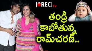 Ram Charan Wife Upasana Pregnant | Ram Charan Soon To Become Father | Rectv India