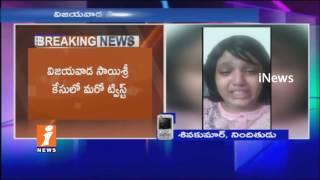 New Twist In Sai Sree Case | Sai Sree Father Sivakumar Speaks With iNews |  Vijayawada | iNews