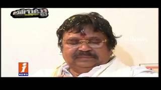 Dasari Narayana Rao Friendly Relationship with Jagan | Loguttu | iNews