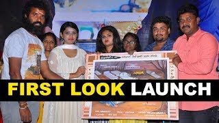 Sekhar Movies Production No1 First Look Launch || Bhavani HD Movies