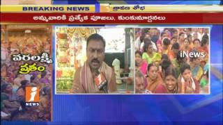 Huge Devotees participated in Varalakshmi Vratham at Tiruchanuru Padmavathi Temple   iNews