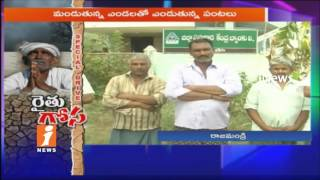 Farmers Demands Crop Loan In West Godavari | Special Drive On Farmers | iNews