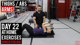 | DAY 22 | Thighs / Stomach & ARMS! (Hindi / Punjabi)