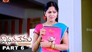Vinuravema Viswadabhirama Movie Part 6 - 2017 Latest Telugu Movies - Manoj Nandam, Sirisha, Srihari