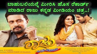Raju Kannada Medium creates new record in Indian cinema | Kannada New Movies | Sudeep