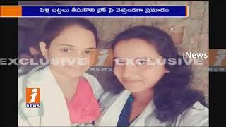 Bride Died in Road Accident Ahead of her Marriage at Saroor Nagar    Hyderabad   iNews