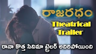 Raja Ratham Telugu Theatrical Trailer | Raja Ratham Telugu Movie 2018 | Daily Poster
