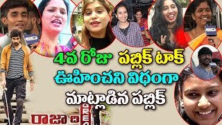 Raja The Great 4th Day PUBLIC TALK || Ravi Teja Raja The Great Public Review | Ravi Teja | Dil Raju