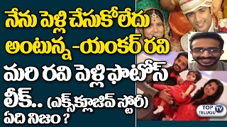 Anchor Ravi Marriage Controversy | పెళ్లి అయిందా ఏది నిజం ? Is Anchor RAVI Married or NOT?