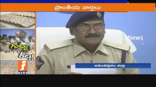 Police Busted Old Currency Notes Exchange Gang In Anantapur | iNews