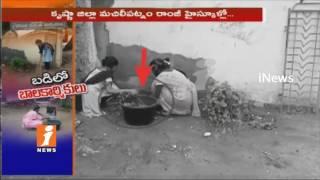 Students Clean School Surrounding In Ramjee Govt School | Machilipatnam | iNews