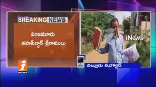 Vinjamur MRO Sriramulu Land Records Manipulation In Nellore | iNews