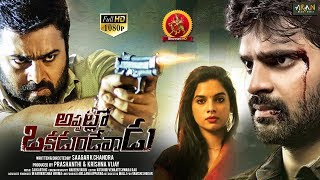 Appatlo Okadundevadu Full Movie - 2017 Telugu Movies - Nara Rohith, Sree Vishnu, Tanya Hope, Sasha