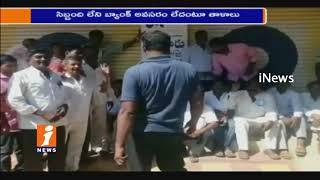 Farmers Protest At SBI Bank Over Employees Shortage In Nekkonda Mandal   Warangal   iNews