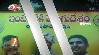 Cold War Between Adireddy Apparao and Buchaiah Chowdary i Rajahmundry TDP | Loguttu | iNews