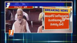 PM Narendra Modi Speech in Lok Sabha | Welcomes 13th Vice President Venkaiah Naidu | iNews