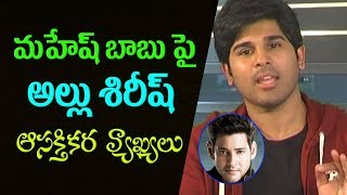 Allu Sirish about Mahesh Babu | Allu Sirish Says Mahesh Babu as Mr Perfect | Top Telugu TV