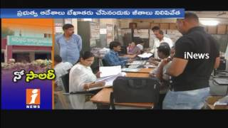 Karimnagar District Govt Employees Ignores Higher Officials Orders | Salaries Stopped | iNews