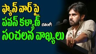 Pawan Kalyan On Fan Wars | Allu Arjun Fans Vs Pk Fans | NTR Fans VS Pawan Fans | Top Telugu TV