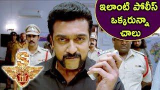 S3 (Yamudu 3) Movie Scenes - Surya Stunning Chase - Surya Arrests Reddy - 2017 Telugu Scenes