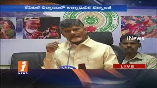 AP CM Chandrababu Naidu Speaks To Media About Foreign Country Tour | Amaravati | iNews