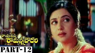 Rayalaseema Ramanna Chowdary Full Movie Part 12 Mohan Babu, Priya Gill, Jayasudha