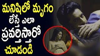 మనిషిలో మృగం లేస్తే ఎలా ప్రవర్తిస్తాడో చూడండి    2017 Latest Telugu Movie Scene - Chitrangada