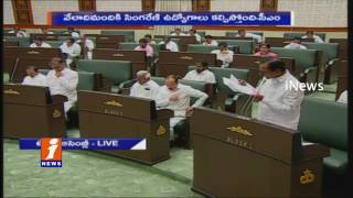 Singareni Workers Working As Soldiers For Telangana Development | KCR in Assembly |  iNews