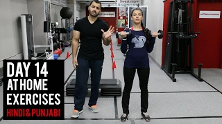 | DAY 14 | Women's FAT LOSS Workout AT HOME! (Hindi / Punjabi)