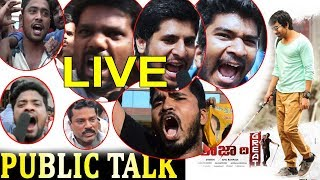 Raja The Great PUBLIC TALK Live | Review  | Rating Raja The Great Movie Public Talk ||Toptelugutv