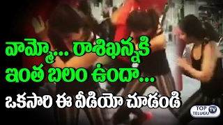 Raashi Khanna Workout At Gym Video | Rashi Khanna Doing Boxing | Heroines GYM Workout |Top Telugu TV