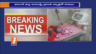 One Day Baby Died at Jayalaxmi Hospital Due to Doctors Negligence | Protest at Hospital | iNews