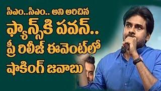 Pawan Kalyan Reply to Fans Shouting CM At Katamarayudu Pre Release Function   Trivikram  TopTeluguTV